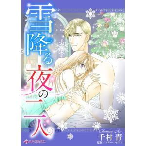 ハーレクインコミックス セット 2021年 vol.111 電子書籍版 / 千村青 原作:マギー・コックス 他 ebookjapan