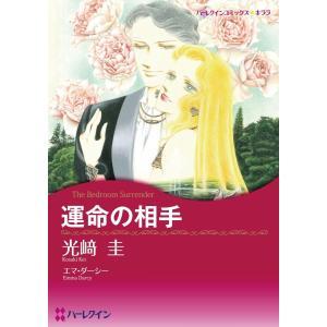 ハーレクインコミックス セット 2021年 vol.115 電子書籍版 / 光崎圭 原作:エマ・ダーシー 他|ebookjapan