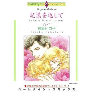 ハーレクインコミックス セット 2021年 vol.120 電子書籍版 / 福原ヒロ子 原作:ヘレン・ビアンチン 他|ebookjapan