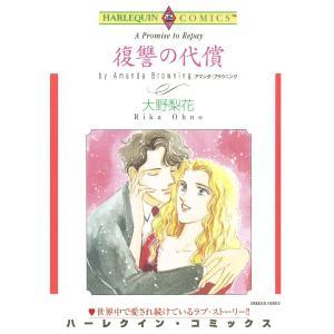 ハーレクインコミックス セット 2021年 vol.126 電子書籍版 / 大野梨花 原作:アマンダ・ブラウニング 他|ebookjapan