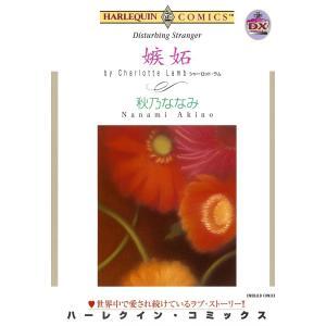 ハーレクインコミックス セット 2021年 vol.140 電子書籍版 / 秋乃ななみ 原作:シャーロット・ラム 他|ebookjapan