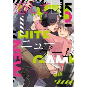 【初回50%OFFクーポン】コミックマズル 恋してニューゲーム 電子書籍版 / 著:はちなな|ebookjapan