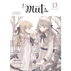 ガレットmeets13 電子書籍版|ebookjapan