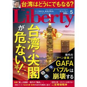 The Liberty (ザリバティ) 2021年5月号 電子書籍版 / 著:幸福の科学出版|ebookjapan