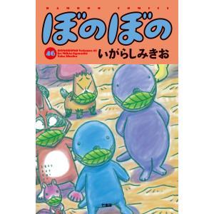 【初回50%OFFクーポン】ぼのぼの (46) 電子書籍版 / 著:いがらしみきお|ebookjapan