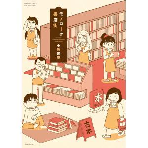 モノローグ書店街 電子書籍版 / 著:小坂俊史|ebookjapan