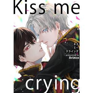 Kiss me crying キスミークライング【電子限定描き下ろし漫画付き】(1) 電子書籍版 / Arinco|ebookjapan