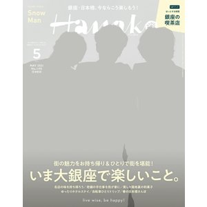 Hanako 2021年 5月号 [いま大銀座で楽しいこと。] 電子書籍版 / Hanako編集部|ebookjapan