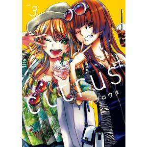 citrus + (3)【イラスト特典付】 電子書籍版 / サブロウタ|ebookjapan