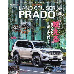 スタイルRV Vol.150 トヨタ ランドクルーザー・プラド No.4 電子書籍版 / スタイルR...