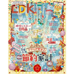 LDK (エル・ディー・ケー) 2021年5月号 電子書籍版 / 編:LDK編集部