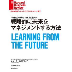 戦略的に未来をマネジメントする方法 電子書籍版 / 著:J・ピーター・スコブリック|ebookjapan