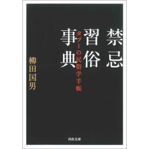 禁忌習俗事典 電子書籍版 / 柳田国男|ebookjapan