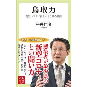 鳥取力 新型コロナに挑む小さな県の奮闘 電子書籍版 / 平井伸治 著 ebookjapan