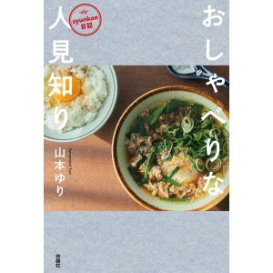syunkon日記 おしゃべりな人見知り 電子書籍版 / 山本ゆり