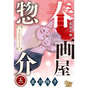 【初回50%OFFクーポン】春画屋惣介 五 ―雲隠れ編― 電子書籍版 / 北川玲子|ebookjapan