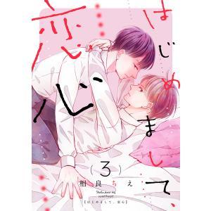 はじめまして、恋心 3 電子書籍版 / 著:相良ちえ|ebookjapan