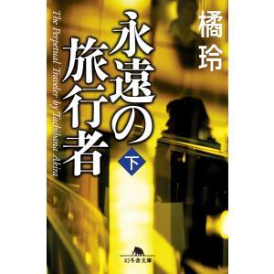 永遠の旅行者(下) 電子書籍版 / 著:橘玲|ebookjapan