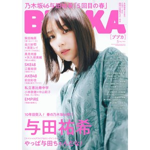BUBKA(ブブカ) 2021年5月号 電子書籍版 / 著:BUBKA編集部|ebookjapan