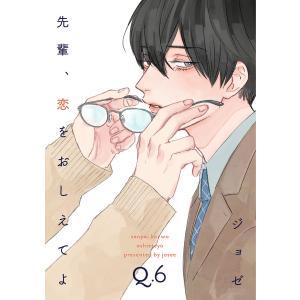 先輩、恋をおしえてよ (6) 電子書籍版 / ジョゼ|ebookjapan