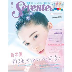 Seventeen 2021年5月号 電子書籍版 / 集英社|ebookjapan