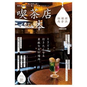 ぴあMOOK 喫茶店の本 横浜・鎌倉・湘南 電子書籍版 / ぴあMOOK編集部|ebookjapan