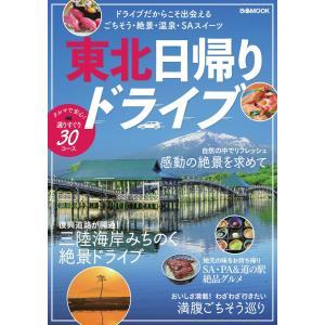 ぴあMOOK 東北日帰りドライブ 電子書籍版 / ぴあMOOK編集部|ebookjapan