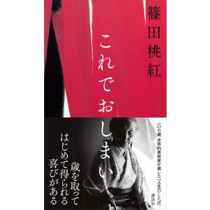 これでおしまい 電子書籍版 / 篠田桃紅|ebookjapan