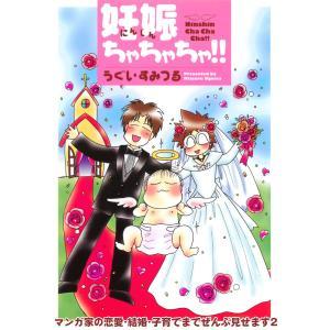 【初回50%OFFクーポン】マンガ家の恋愛・結婚・子育てまでぜんぶ見せます (2) 電子書籍版 / うぐいすみつる ebookjapan