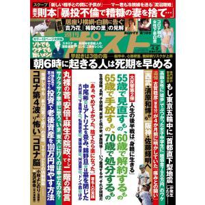 週刊ポスト 2021年4月9日号 電子書籍版 / 週刊ポスト編集部|ebookjapan