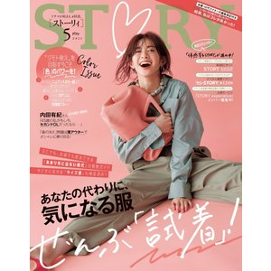 STORY 2021年5月号 電子書籍版 / STORY編集部|ebookjapan