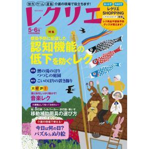 レクリエ 2021年5・6月 電子書籍版 / レクリエ編集部