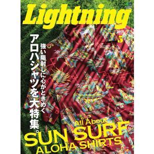 Lightning 2021年5月号 Vol.325 電子書籍版 / Lightning編集部 ebookjapan