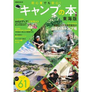 ぴあMOOK キャンプの本 東海版 電子書籍版 / ぴあMOOK編集部|ebookjapan