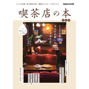 ぴあMOOK 喫茶店の本 東海版 電子書籍版 / ぴあMOOK編集部|ebookjapan