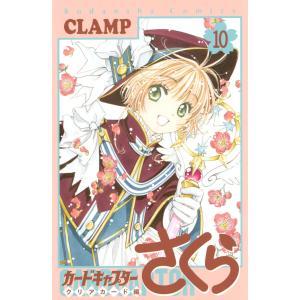 【初回50%OFFクーポン】カードキャプターさくら クリアカード編 (10) 電子書籍版 / CLA...