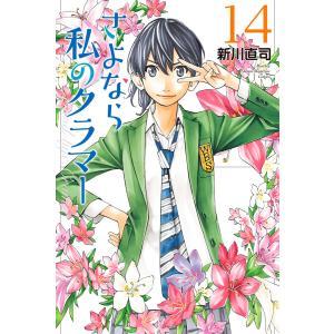 さよなら私のクラマー (14) 電子書籍版 / 新川直司