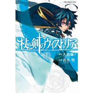 杖と剣のウィストリア (1) 電子書籍版 / 原作:大森藤ノ 漫画:青井聖