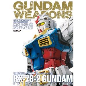 ガンダムウェポンズ ガンプラ40周年記念 RX-78-2 ガンダム編 電子書籍版 / ホビージャパン編集部|ebookjapan