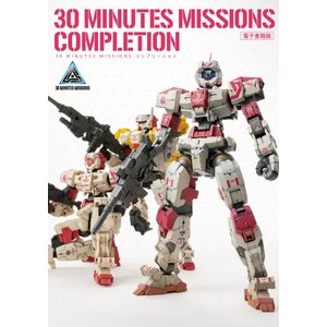 30 MINUTES MISSIONS コンプリーション 電子書籍版 / ホビージャパン編集部|ebookjapan