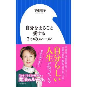 自分をまるごと愛する7つのルール(小学館新書) 電子書籍版 / 下重暁子|ebookjapan