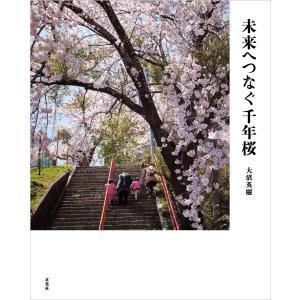 未来へつなぐ千年桜 電子書籍版 / 著:大沼英樹
