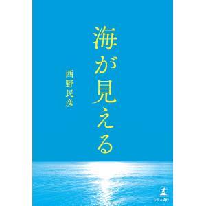 海が見える 電子書籍版 / 著:西野民彦|ebookjapan