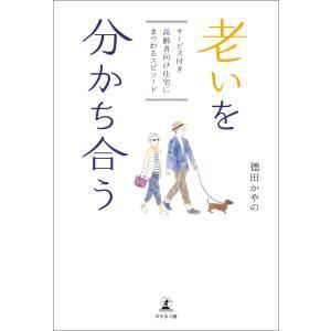 老いを分かち合う サービス付き高齢者向け住宅にまつわるエピソード 電子書籍版 / 著:徳田かやの