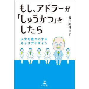 もし、アドラーが「しゅうかつ」をしたら 人生を豊かにするキャリアデザイン 電子書籍版 / 著:長田邦...