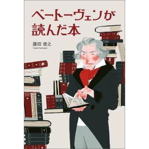 ベートーヴェンが読んだ本 電子書籍版 / 著:藤田俊之