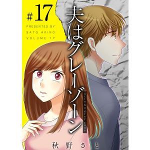 夫はグレーゾーン (17) 電子書籍版 / 秋野さと|ebookjapan