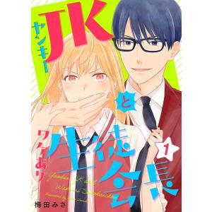 ヤンキーJKとワケあり生徒会長 単行本版 (1) 電子書籍版 / 梅田みさ|ebookjapan