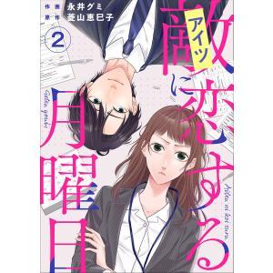 敵に恋する月曜日 (2) 電子書籍版 / 菱山恵巳子/永井グミ|ebookjapan
