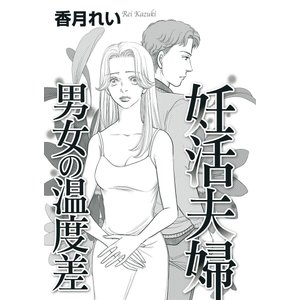 妊活夫婦 男女の温度差 (1) 電子書籍版 / 香月れい ebookjapan